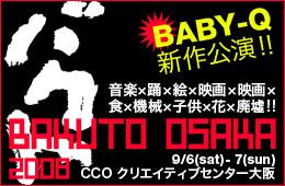 BAKUTO OSAKA2008